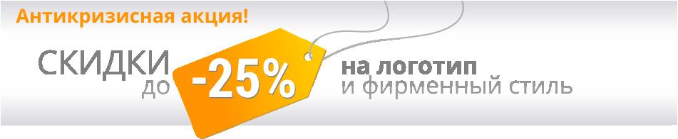 Акция антикризисная - 25%
