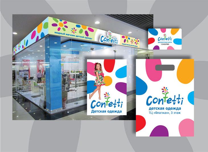 Фирменный стиль Confetti