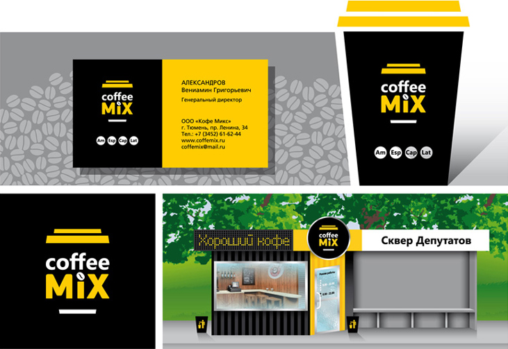 Фирменный стиль Coffee MIX