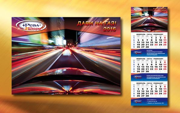 Скачать календарь на 2017 по месяцам год формата а4