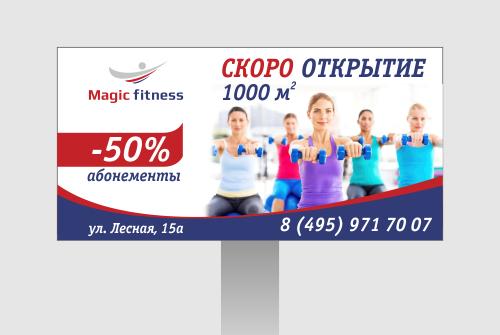 Билборд фитнес-клуба