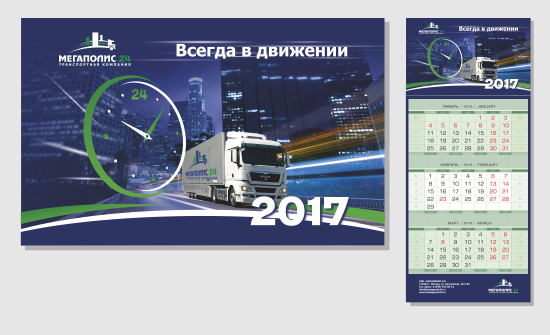 дизайн квартального календаря 2017