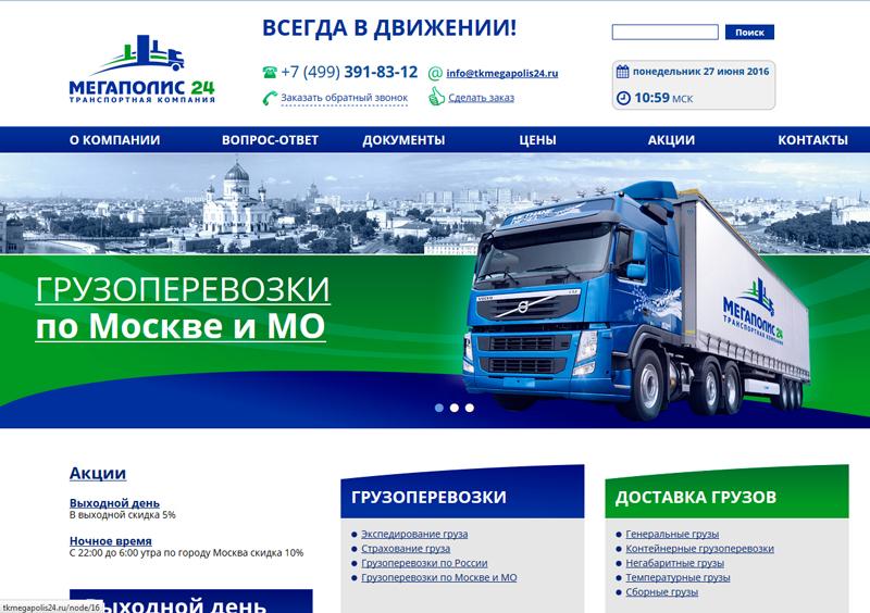 Карго Транспортная компания Союз Международная