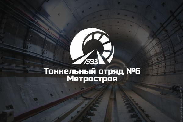 Логотип тоннельный отряд №6 Метростроя на тематическом фоне
