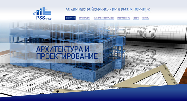 Слайд архитектура и проектирование