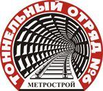 Предыдущий логотип ТО-6 Метростроя