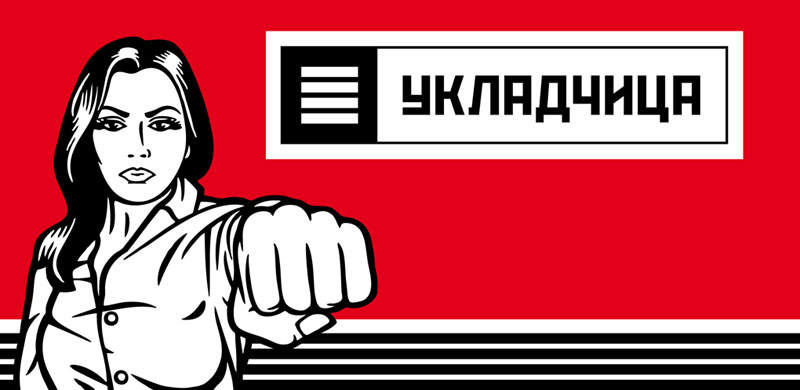 Укладчица советской эпохи