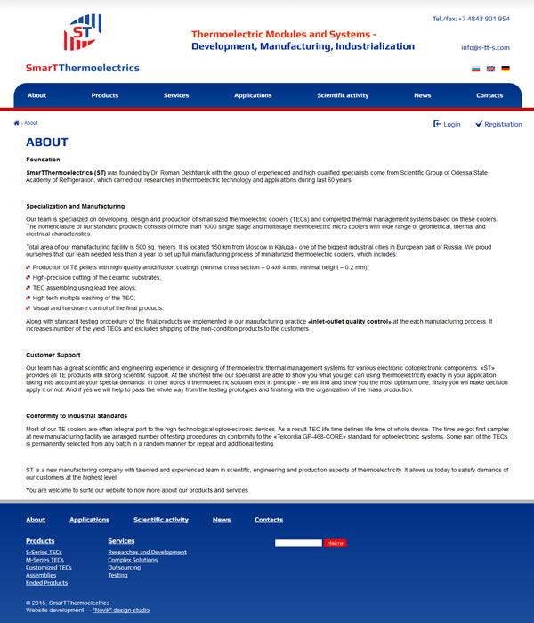 Внутренняя страница Смартэрмоэлектрик