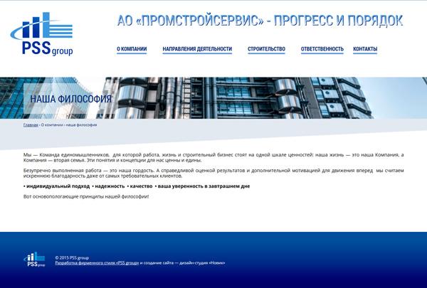 Внутренняя страница сайта строительной компании